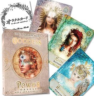 ゴッデス パワー オラクル Goddess Power Oracle 【オラクルカードリーディング解説書付き】[Hay House正規品]