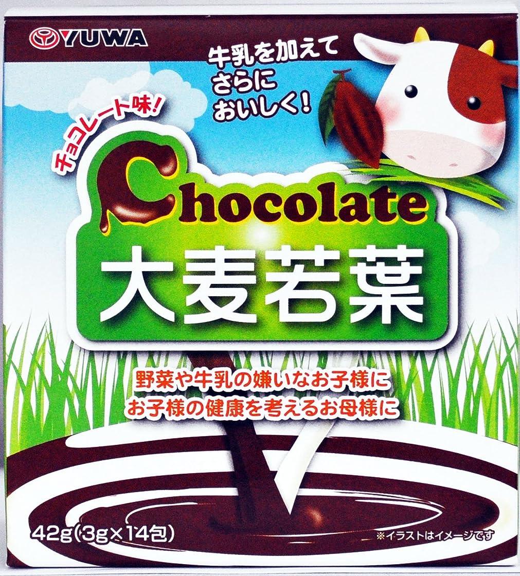 供給。画面ユーワ チョコレート大麦若葉 3g×14包