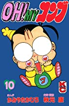 OH!MYコンブ(10) (コミックボンボンコミックス)