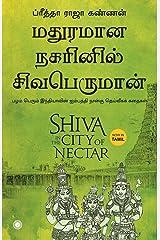 Shiva in the City of Nectar (Tamil) Paperback
