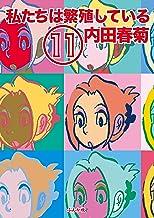 表紙: 私たちは繁殖している (11) (ぶんか社コミックス) | 内田春菊