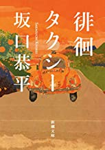 表紙: 徘徊タクシー(新潮文庫) | 坂口恭平