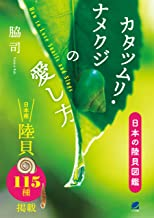 表紙: カタツムリ・ナメクジの愛し方 日本の陸貝図鑑   脇司