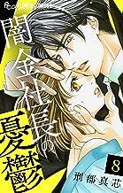 闇金社長の憂鬱【マイクロ】(8) (フラワーコミックスα)