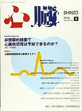 心臓 2016年 04 月号 [雑誌]