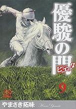優駿の門ピエタ 9 (プレイコミックシリーズ)