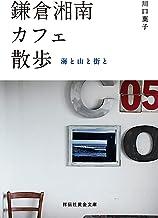 表紙: 鎌倉湘南カフェ散歩――海と山と街と (祥伝社黄金文庫) | 川口葉子