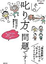 表紙: その叱り方、問題です! 暮らしニスタBOOKS   菅原 ますみ