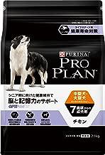 プロプラン 中型犬・大型犬 7歳頃からの成犬用 脳と記憶力のサポート チキン 2.5kg [ドッグフード]