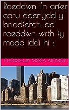Roeddwn i'n arfer caru adenydd y briodferch, ac roeddwn wrth fy modd iddi hi : (Welsh Edition)