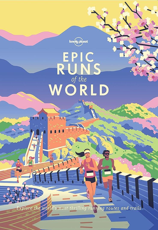 避けられない読み書きのできないシェードEpic Runs of the World (Lonely Planet) (English Edition)