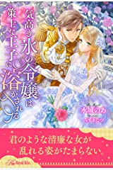 【全1-5セット】気高き氷の令嬢は策士な王子に溶かされる【イラスト付】 (ロイヤルキス) Kindle版