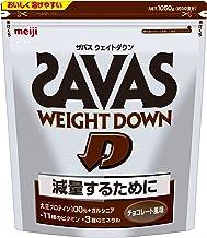 明治 ザバス(SAVAS) ウェイトダウン チョコレート風味【50食分】 1,050g