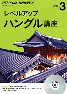 NHKCD ラジオ レベルアップ ハングル講座 2017年3月号 [雑誌] (語学CD)
