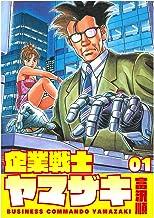 表紙: 企業戦士YAMAZAKI 1 | 富沢順