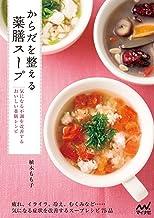 表紙: からだを整える薬膳スープ 気になる不調を改善するおいしい薬膳レシピ   植木 もも子