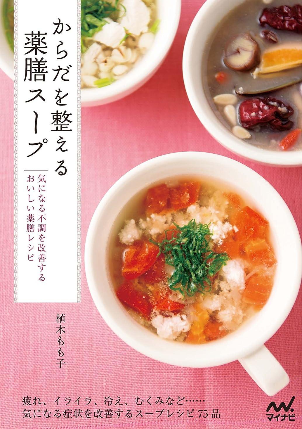 赤面浸漬申請中からだを整える薬膳スープ 気になる不調を改善するおいしい薬膳レシピ