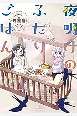 夜明けのふたりごはん (アクションコミックス) Kindle版