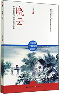 Xiaoyun ( Collection of Classic Works of Lin Haiyin)