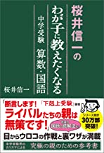 表紙: 桜井信一のわが子に教えたくなる中学受験 算数・国語 | 桜井信一