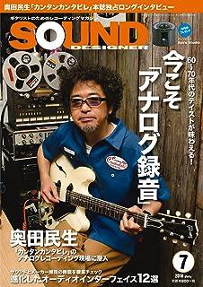 SOUND DESIGNER (サウンドデザイナー) 2018年7月号 (2018-06-09) [雑誌]