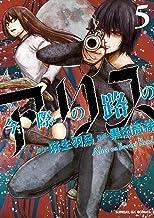 今際の路のアリス(5) (サンデーGXコミックス)