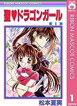 表紙: 聖・ドラゴンガール 1 (りぼんマスコットコミックスDIGITAL) | 松本夏実