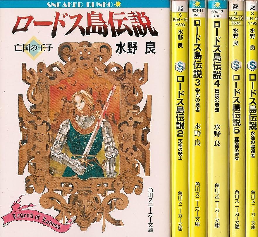 流暢主観的ぼろロードス島伝説 文庫 1-5巻セット (角川スニーカー文庫)