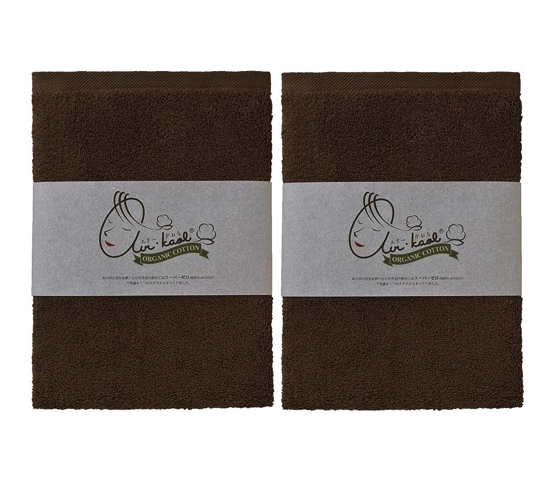 フルーツ野菜オーバーフロー後退するエアーかおる バスタオル ブラウン 60×120×1cm 2個セット