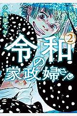 令和の家政婦さん : 2 (ジュールコミックス) Kindle版