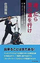 表紙: 迷ったら茨の道を行け――紳士服業界に旋風を巻き起こすオーダースーツSADAの挑戦 | 佐田 展隆