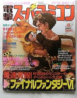 電撃スーパーファミコン 1994年 4月8日号 No.6 [雑誌]