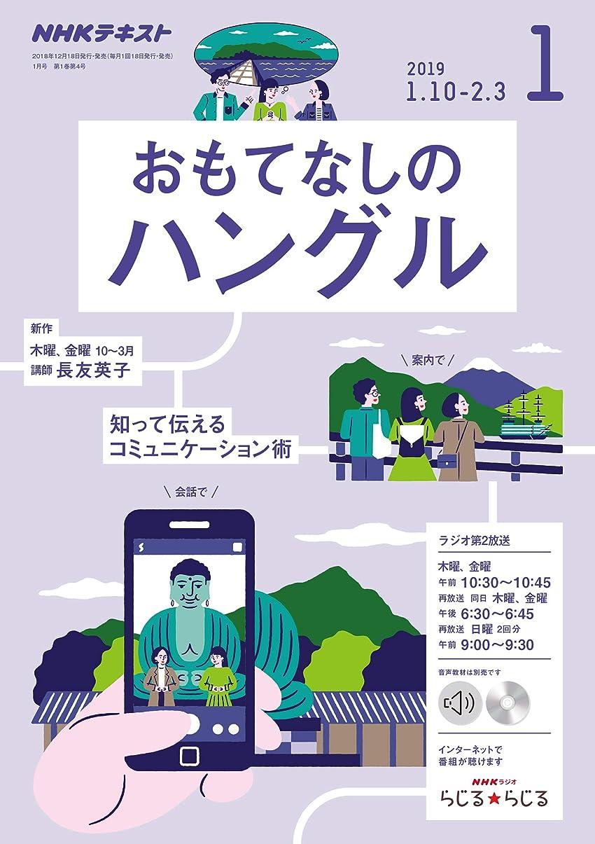 ヘロイン名誉有彩色のNHKラジオ おもてなしのハングル 2019年 1月号 [雑誌] (NHKテキスト)