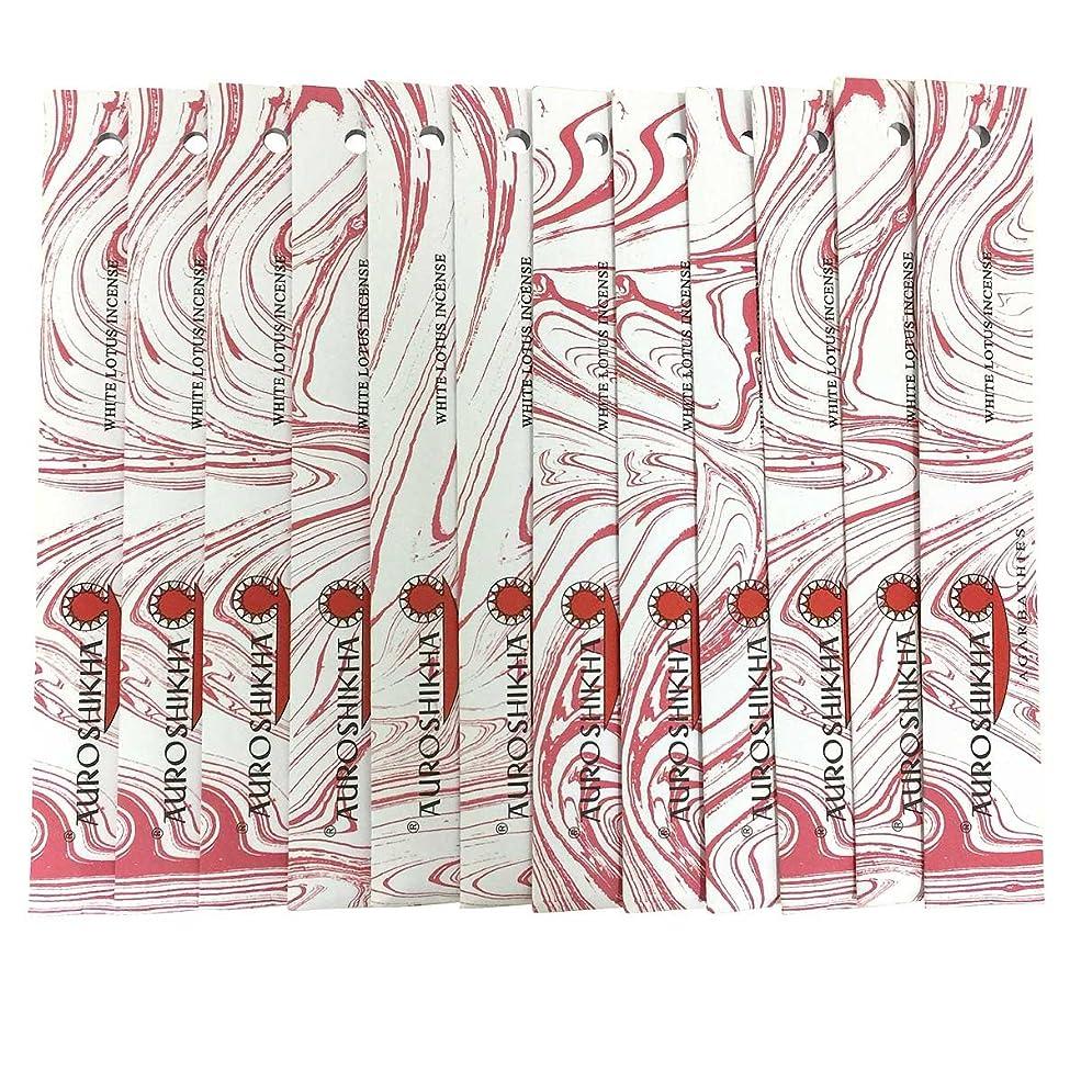 時刻表出血セラフAUROSHIKHA オウロシカ(WHITE LOTUSホワイトロータス12個セット) マーブルパッケージスティック 送料無料