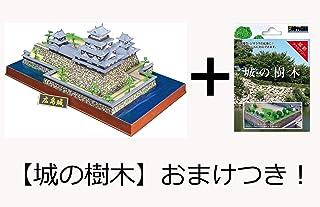 【おまけ:城の樹木つき】 日本の名城 デラックス 広島城 プラモデル