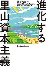 表紙: 進化する里山資本主義 | Japan Times Satoyama推進コンソーシアム