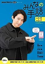 表紙: NHK みんなの手話 2020年 7月~9月/2021年1月~3月 [雑誌] (NHKテキスト) | NHK出版 日本放送協会