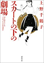 表紙: スカートの下の劇場 新装版 ひとはどうしてパンティにこだわるのか (河出文庫)   上野千鶴子