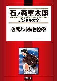 佐武と市捕物控(8) (石ノ森章太郎デジタル大全)
