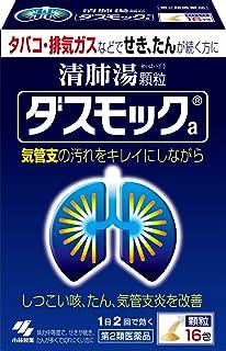 【第2類医薬品】ダスモックa 16包