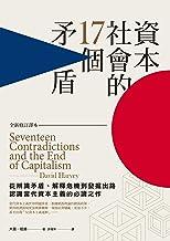 資本社會的17個矛盾: (全新修訂譯本) (Traditional Chinese Edition)