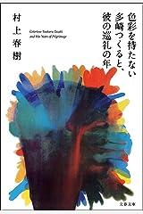 色彩を持たない多崎つくると、彼の巡礼の年 (文春文庫) Kindle版