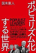 表紙: ポピュリズム化する世界   国末 憲人