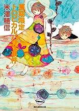 表紙: 夏期限定トロピカルパフェ事件 小市民シリーズ (創元推理文庫) | 米澤 穂信