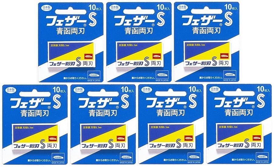 【まとめ買い】フェザー 青函 両刃 10枚入×7個