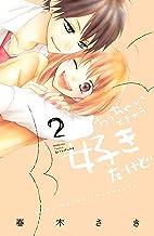 表紙: ちっちゃいときから好きだけど(2) (別冊フレンドコミックス) | 春木さき