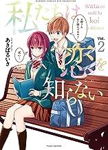 表紙: 私たちは恋を知らない【カラー増量版】 (2) (バンブーコミックス WINセレクション)   あきばるいき