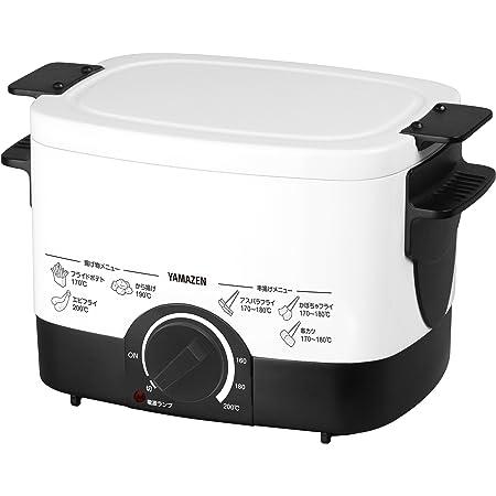 [山善] 電気フライヤー 揚げ物の達人 温度調節機能 (串ホルダー/油切り用網/油受け兼用ふた付き) 卓上 家庭用 ホワイト YAC-M121(W) [メーカー保証1年]