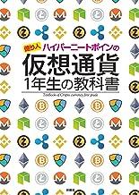 表紙: 仮想通貨1年生の教科書 (SPA!BOOKS) | ポイン