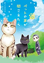表紙: ペットの声が聞こえたら あなたのやさしい手編 (HONKOWAコミックス) | 塩田 妙玄